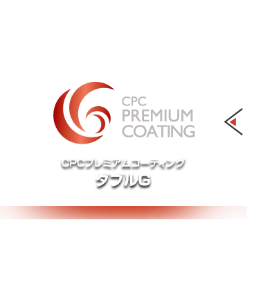 コーティング ダブル プレミアム g Cpc