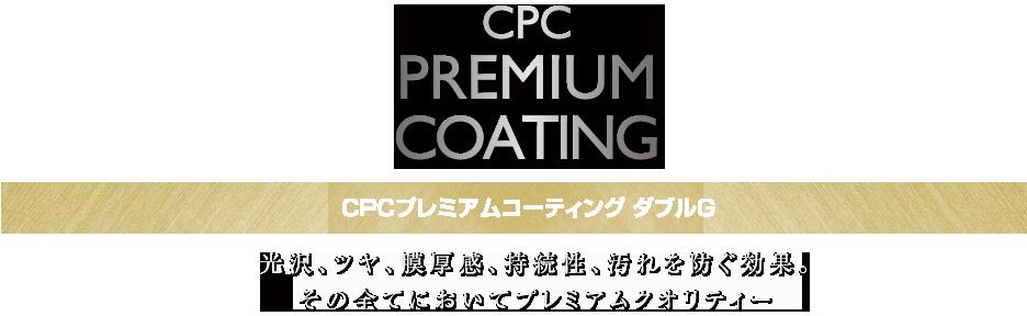 プレミアム g ダブル Cpc コーティング